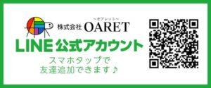 OARET LINE公式アカウント